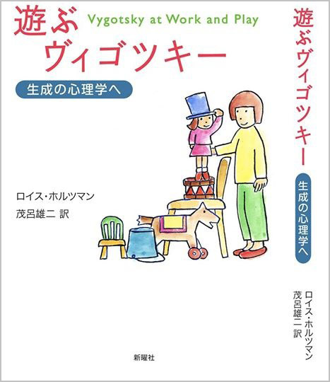JAPANESE-COVER-Vygotsky-at-Work-and-Play